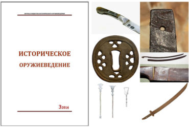 historical-weaponology-3-2016