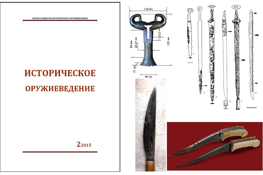 Historical Weaponology 2 2015