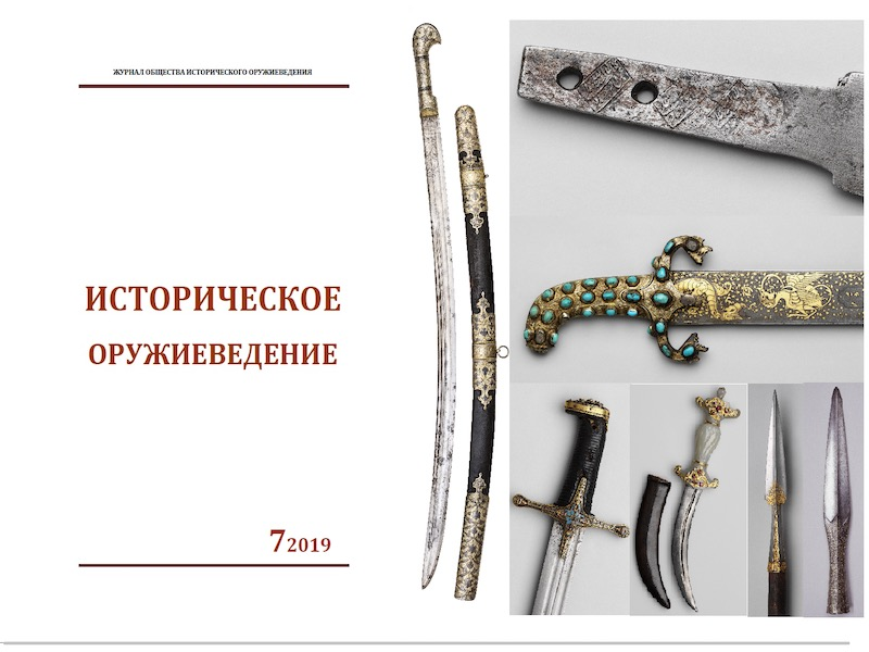Historical Weaponology 7 2019