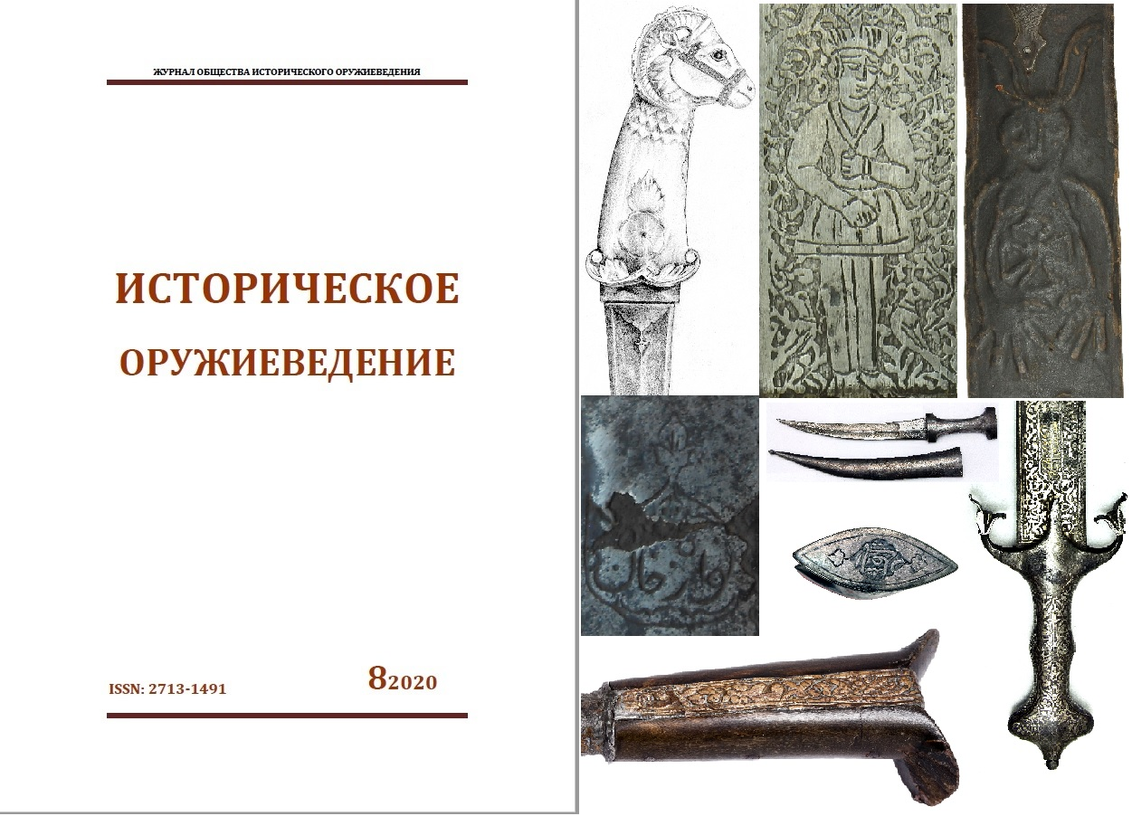 Historical Weaponology 8 2020
